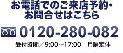 お電話でのご来店予約・お問合せはこちら。TEL:0120280082 受付時間:8:00~18:00 月曜定休