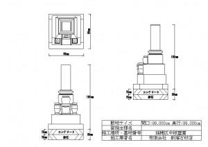 99cm×99cm 9寸角スリン付3面図