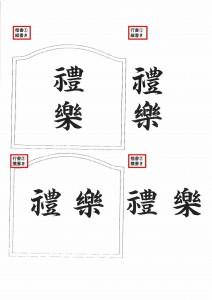 字彫り原稿